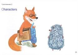 """Сказка """"A little fox and a hedgehog"""". Story 8 - фото 3880"""