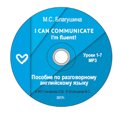 I CAN COMMUNICATE. I'm fluent - фото 3908