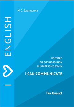 I CAN COMMUNICATE. I'm fluent - фото 3909