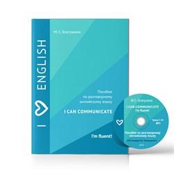 I CAN COMMUNICATE. I'm fluent (1 и 2 части) - фото 3975