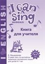 I CAN SING  Musicals книга для учителя