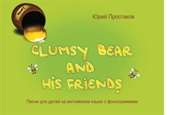 "Ю. Простаков ""Clumsy Bear and his Friends"" Сборник песен  + МР3 - фото 3566"