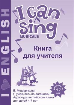I CAN SING Musicals книга для учителя - фото 3618