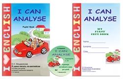 I CAN ANALYSE 2 книги для ребенка + МР3 - фото 3791