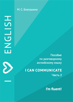 I CAN COMMUNICATE. I'm fluent. 2 часть - фото 3907