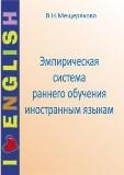 """В.Мещерякова """"Эмпирическая система раннего обучения иностранным языкам"""" - фото 3913"""