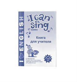 I CAN SING  Games книга для учителя - фото 4028