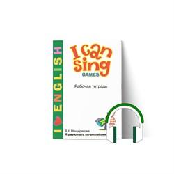 I CAN SING Games рабочая тетрадь - фото 4088