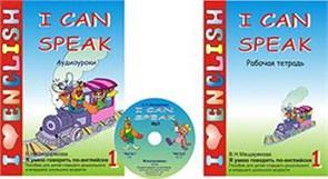 I CAN SPEAK (2011 г.)
