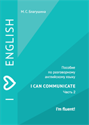 I CAN COMMUNICATE. I'm fluent. 2 часть