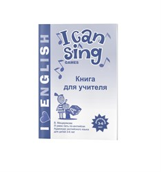 I CAN SING  Games книга для учителя