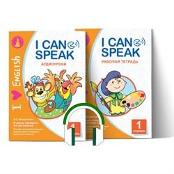 I CAN SPEAK Аудиоуроки + Рабочая тетрадь